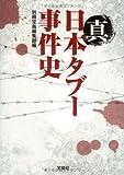 真日本タブー事件史 (宝島SUGOI文庫)