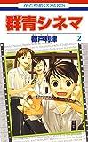 群青シネマ 2 (花とゆめコミックス)