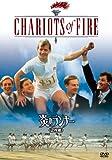 炎のランナー(2枚組) (初回生産限定) [DVD]