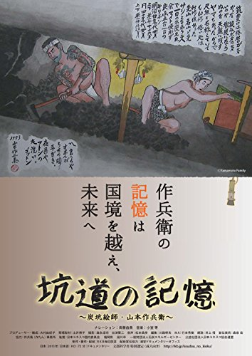 山本作兵衛の画像 p1_23