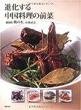 進化する中国料理の前菜