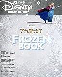 Disney FAN (ディズニーファン) 増刊 アナと雪の女王 FROZEN BOOK  2014年10月号