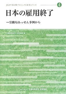 日本の雇用終了―労働局あっせん事例から (JILPT第2期プロジェクト研究シリーズ)