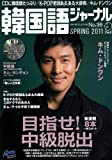 韓国語ジャーナル36 (アルク地球人ムック)