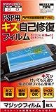 PSP用液晶画面保護フィルム『マジックフィルム』