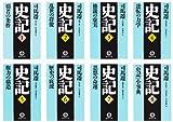 史記 全8巻セット (徳間文庫)