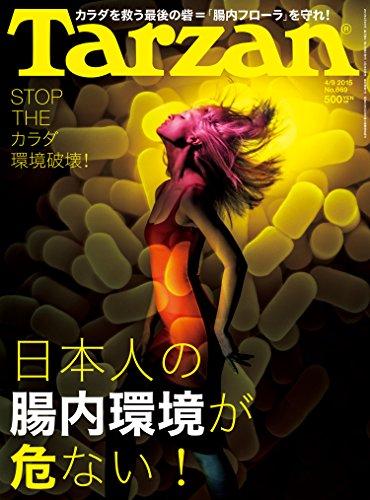 Tarzan (ターザン) 2015年 4月9日号 No.669 [雑誌]