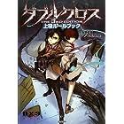 ダブルクロスThe 3rd Edition  上級ルールブック