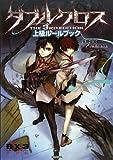 ダブルクロスThe 3rd Edition  上級ルールブック(矢野 俊策/F.E.A.R.)