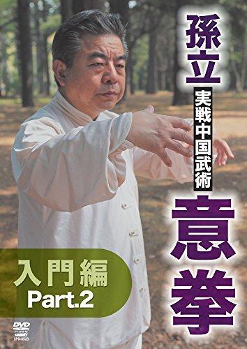 孫立 実戦中国武術 意拳 入門篇 part.2 [DVD] -