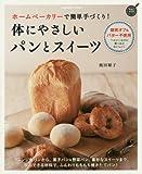 ホームベーカリーで簡単手づくり! 体にやさしいパンとスイーツ (GAKKEN HIT MOOK 学研のお料理レシピ)