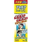【第2類医薬品】アセモアパウダースプレー大容量 80g