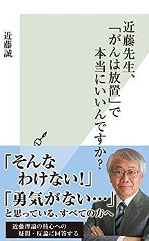 近藤先生、「がんは放置」で本当にいいんですか? (光文社新書)