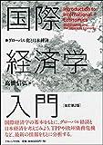 国際経済学入門 改訂第2版 -グローバル化と日本経済-