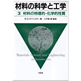 材料の科学と工学〈3〉材料の物理的・化学的性質