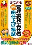 2013年版 U-CANの管理業務主任者 直前総仕上げ模試 (ユーキャンの資格試験シリーズ)