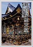 妻沼聖天山 歓喜院聖天堂-彫刻と彩色の美