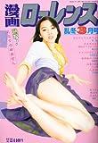 漫画ローレンス 2012年 03月号 [雑誌]