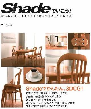 Shadeでいこう! - はじめての3DCG:3D形状をつくる・光を当てる -