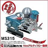 丸山製作所 単体動噴 MS315 354129