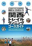 関西トレイルランニングコースガイド 大阪・兵庫・京都・滋賀・奈良