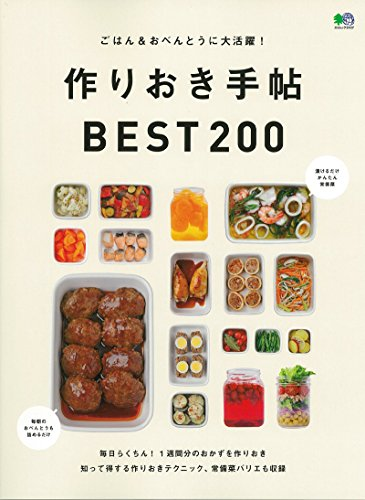 ごはん&おべんとうに大活躍!作りおき手帖BEST200
