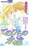 高田タミ恋愛読み切り集 オトナの引力(4) (別冊フレンドコミックス)
