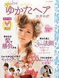 apish (アピッシュ) のはんなりゆかたヘアカタログ 2013年 7月号