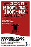なぜ、ユニクロは1500円の商品で300円の利益をあげられるのか? (じっぴコンパクト新書)
