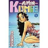 パンゲアの娘 KUNIE / ゆうき まさみ のシリーズ情報を見る