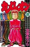 カメレオン(32) (講談社コミックス (2362巻))