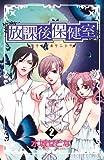 放課後保健室 2 (プリンセスコミックス)
