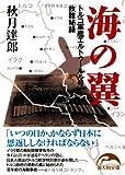 海の翼 (新人物文庫)