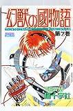 幻獣の國物語 7 (ミッシィコミックス)