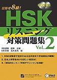 HSKリスニング対策問題集 Vol.2―目指せ8級! (2)