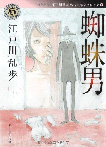 蜘蛛男 江戸川乱歩ベストセレクション(8)