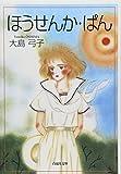 ほうせんか・ぱん / 大島 弓子 のシリーズ情報を見る