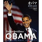 オバマ 希望への道