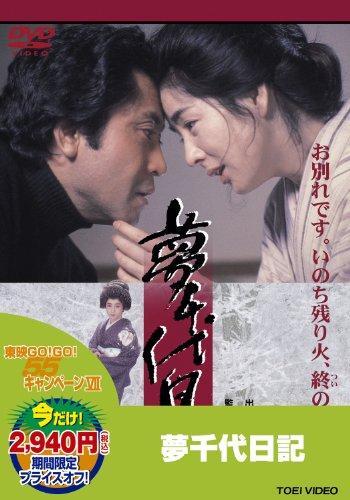 <東映55キャンペーン第13弾>夢千代日記 [DVD]