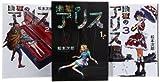 地獄のアリス コミック 1-3巻セット (愛蔵版コミックス)