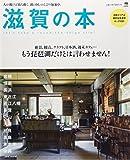 滋賀の本―人が動けば街も動く。湖の国、のんびり加速中。 (えるまがMOOK)