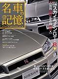名車の記憶 日産スカイラインGT-R II BNR34/BCNR33編 (Motor Magazine Mook)