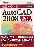 基礎から学ぶAutoCAD 2008 3D編 ヒューマンアカデミーProfessional養成ゼミ