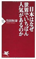 日本はなぜ世界でいちばん人気があるのか (PHP新書)