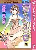 君のいない楽園 7 (マーガレットコミックスDIGITAL)