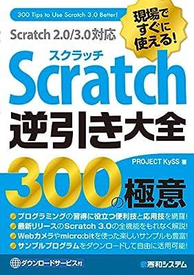現場ですぐに使える! Scratch逆引き大全 300の極意 Scratch2.03.0対応