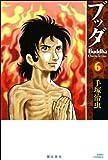ブッダ 6 新装版 (Kibo comics) (希望コミックス)
