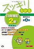 スッキリわかる 日商簿記2級 商業簿記 第4版 (スッキリわかるシリーズ)