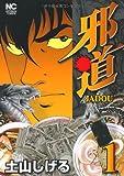 邪道 1 (ニチブンコミックス)