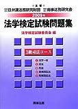 法学検定試験問題集3級 司法コース〈2009年〉